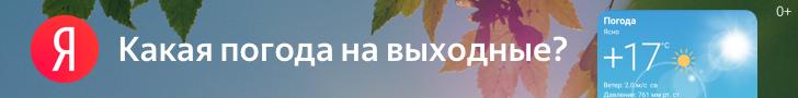 Yandex [CPI, Android] RU