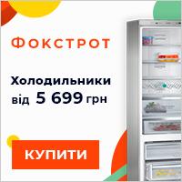 Foxtrot UA