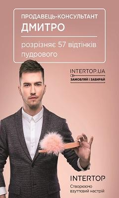 INTERTOP UA