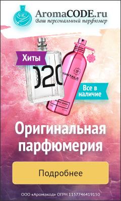 Aromacode