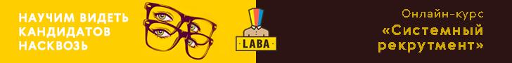 LABA [CPL] UA