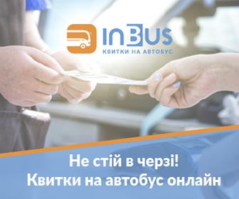 Inbus [CPS] UA