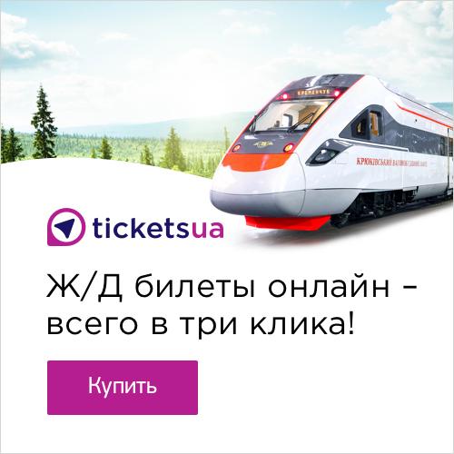 ticketsru-