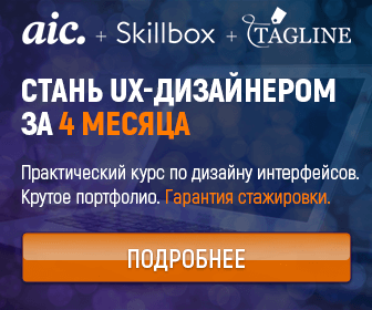 Skillbox UX дизайнер за 4 месяца