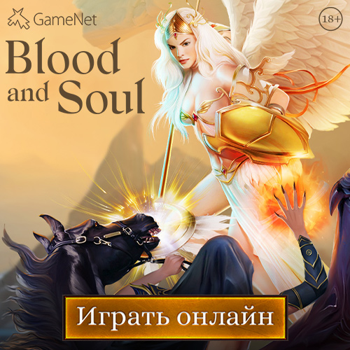 Blood and Soul [CPP] RU + CIS