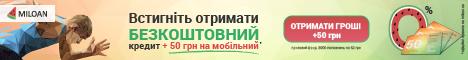 MILOAN [CPL, API] UA