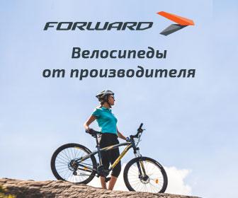 Forward.bike