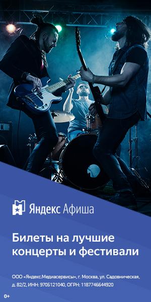 afisha.yandex.ru