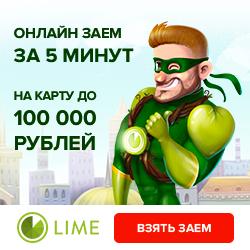 Онлайн займ заявка в Lime-Zaym