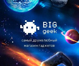 BigGeek