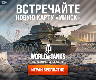 World of Tanks [CPP] RU+CIS