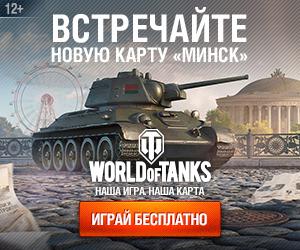 World of Tanks [CPP] RU+CIS