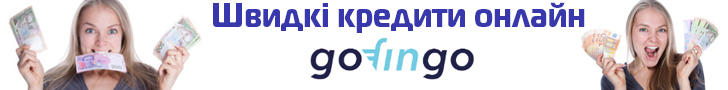 Gofingo [CPS] UA