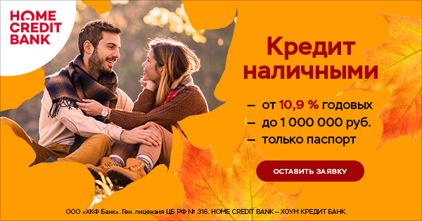 Home Credit [CPS] RU