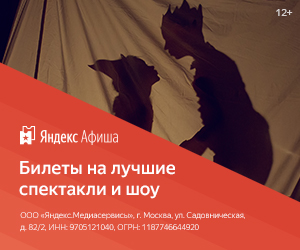 https://afisha.yandex.ru
