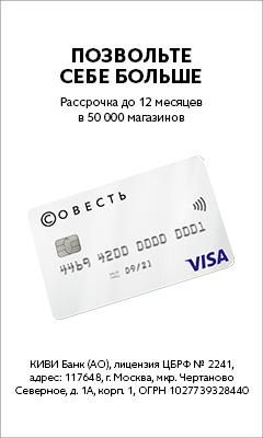 Оформить кредитную карту СОВЕСТЬ