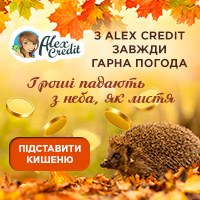 AlexCredit [CPS] UA
