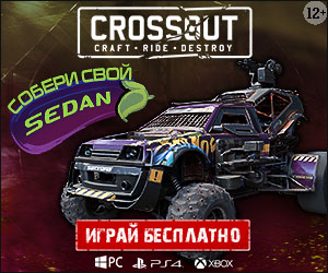 Crossout [CPP] RU + CIS