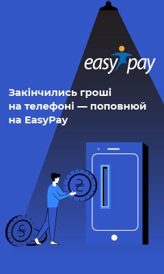 Easypay [CPS] UA