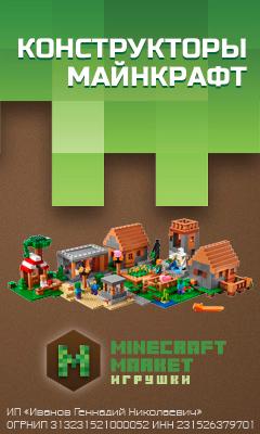 В новый год с интернет магазином Minecraft-market. Обзор проекта