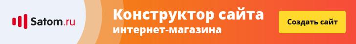 Satom.ru - интернет магазин и портал для вашего бизнеса. Обзор проекта