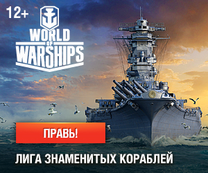 World of Warships [CPP] RU + CIS