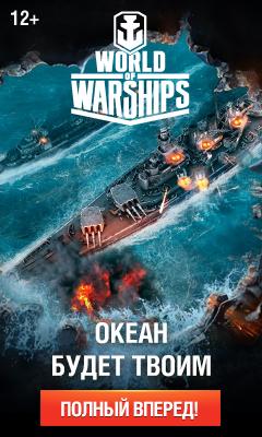 World of Warships [CPP] RU + CIS