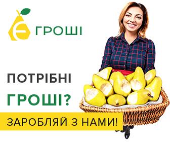 Е-Гроши [CPL] UA