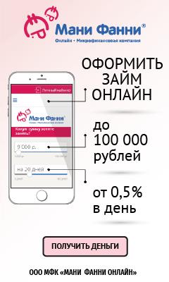 Онлайн займ - заявка в Мани Фанни