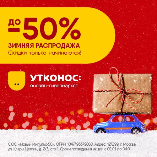ce0bcd3f09ab 04 01 19  Новогодние акции в Утконос!