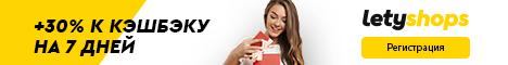 Letyshops | Верните до 30% стоимости покупки на сайтах: Booking.com Lamoda Лабиринт eBay Aliexpress Связной Юлмарт и еще 1000+