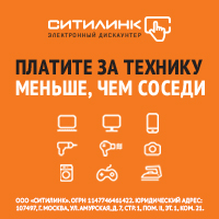 Ситилинк
