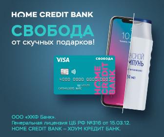 """Home Credit Карта рассрочки """"Свобода"""""""
