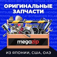 Запчасти для мотоциклов Megazip