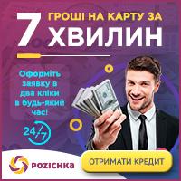 Pozichka [CPS] UA