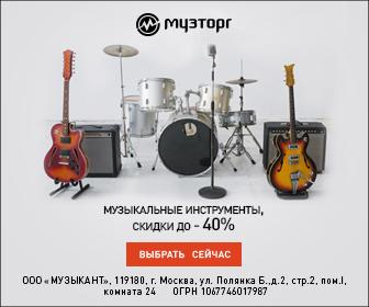 Музторг