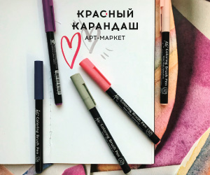 """Арт-маркет """"Красный Карандаш"""""""