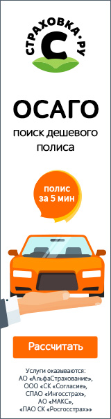 Страховка.ру [CPS] RU