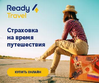 Ready4Travel Страхование [CPS] RU