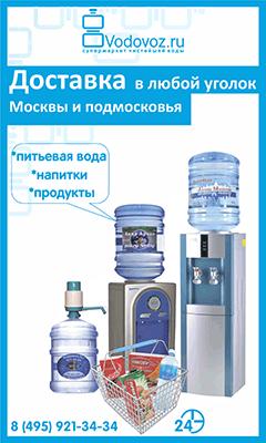 vodovoz