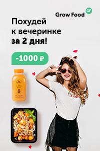 Все ужины бесплатно! Закажи любое меню сегодня и все ужины в нём будут стоить 0 рублей