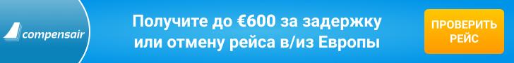 Compensair Many GEOs