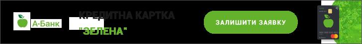 А-Банк [CPS, API] UA