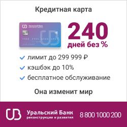 УБРиР Кредитная Карта 240 дней без % мах.сумма до 300 т.₽