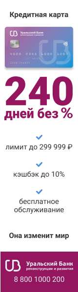 УБРиР [CPS] RU