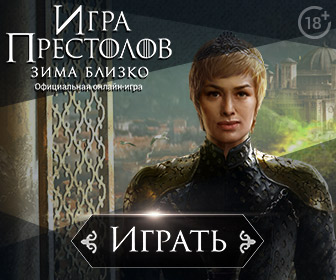 Game of thrones [SOI] RU+CIS