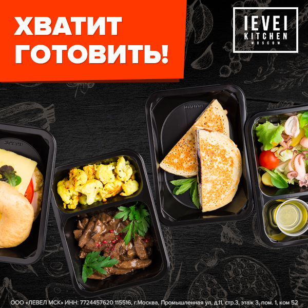 Level Kitchen