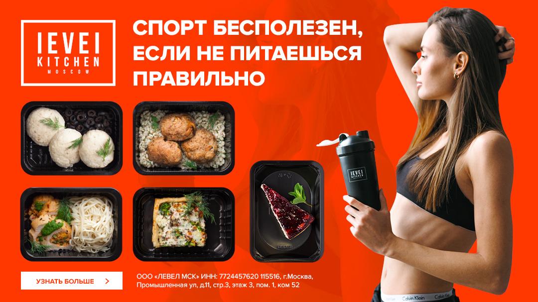 Level Kitchen доставка здорового питания