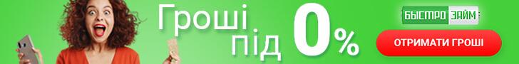 БыстроЗайм [CPS] UA