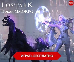 Lost Ark [CPP] RU + CIS